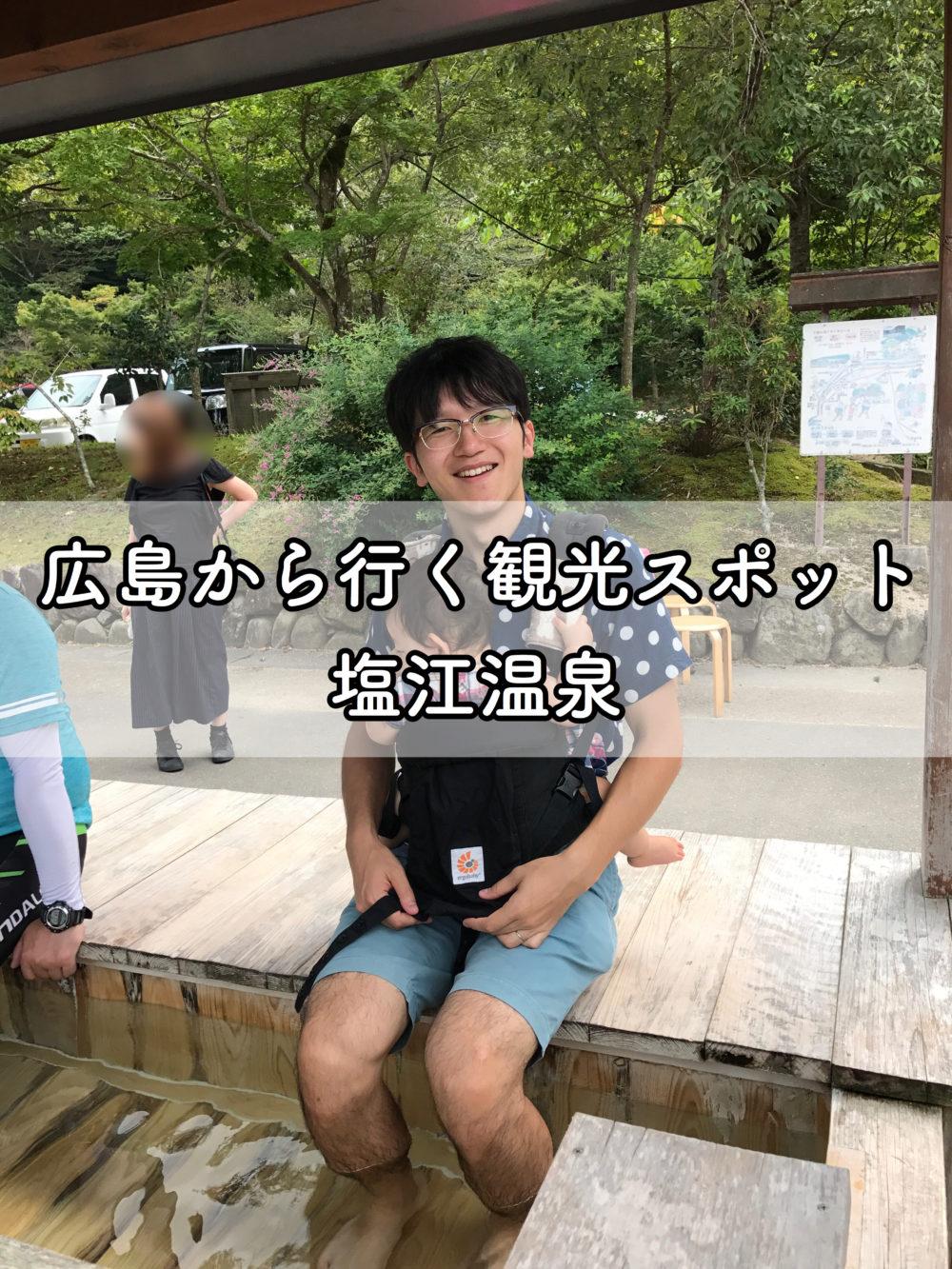 広島から行く観光スポット「香川県高松市 塩江温泉」