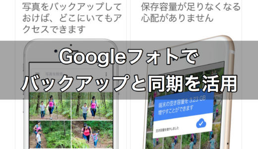 Googleフォトでバックアップと同期(Backup and Sync)を活用して写真をバックアップする