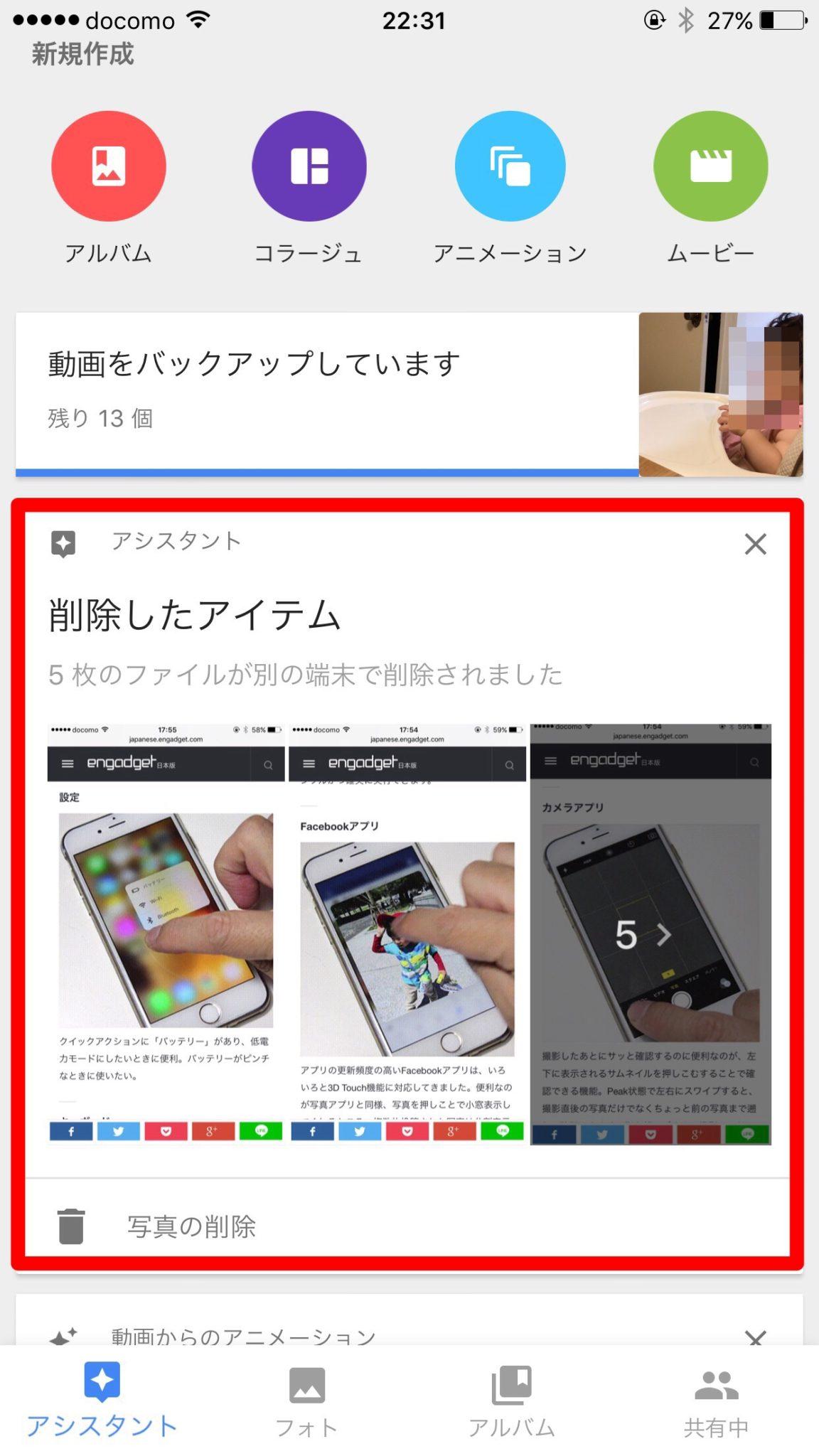 Googleフォトで自動同期中にiPhone、クラウドのどちらかに写真を保存する方法