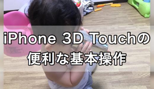iPhone便利機能「3D Touch」の使える基本操作