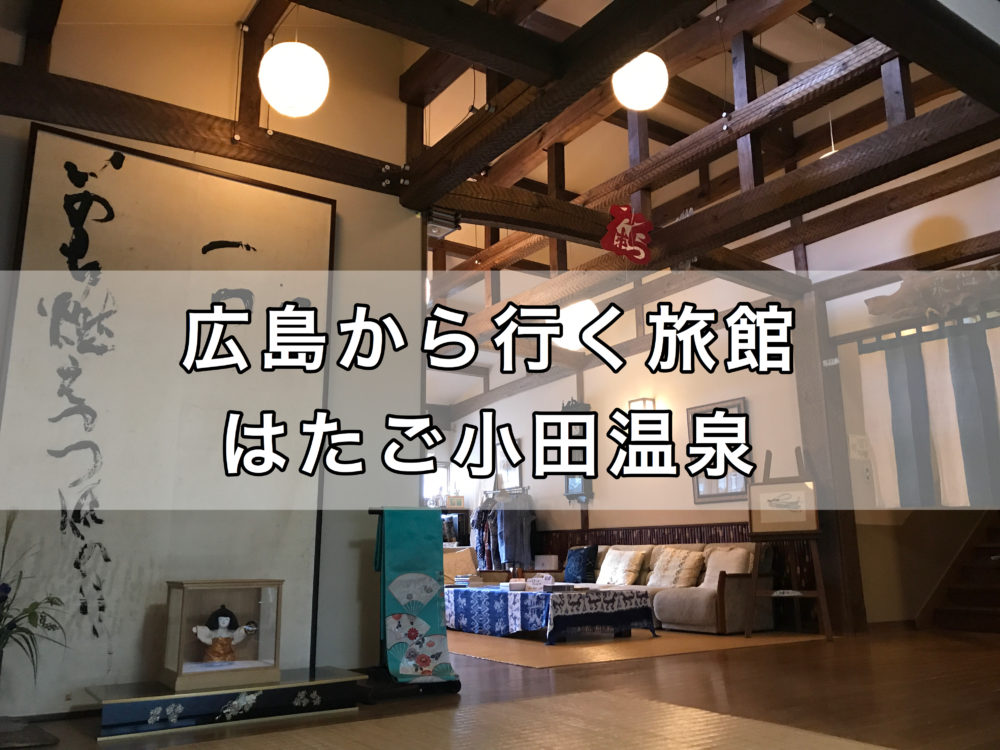 広島から行く観光スポット「島根県出雲市 はたご小田温泉」