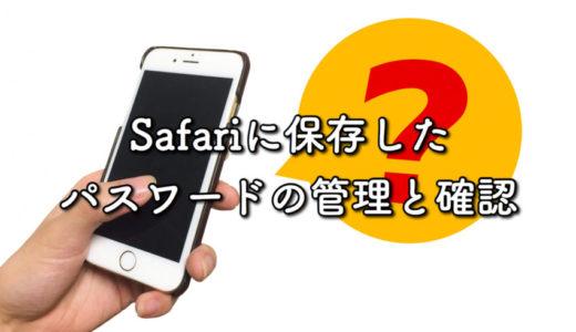 【iPhone便利機能】Safariに保存したパスワードの確認方法と追加・編集・削除する方法