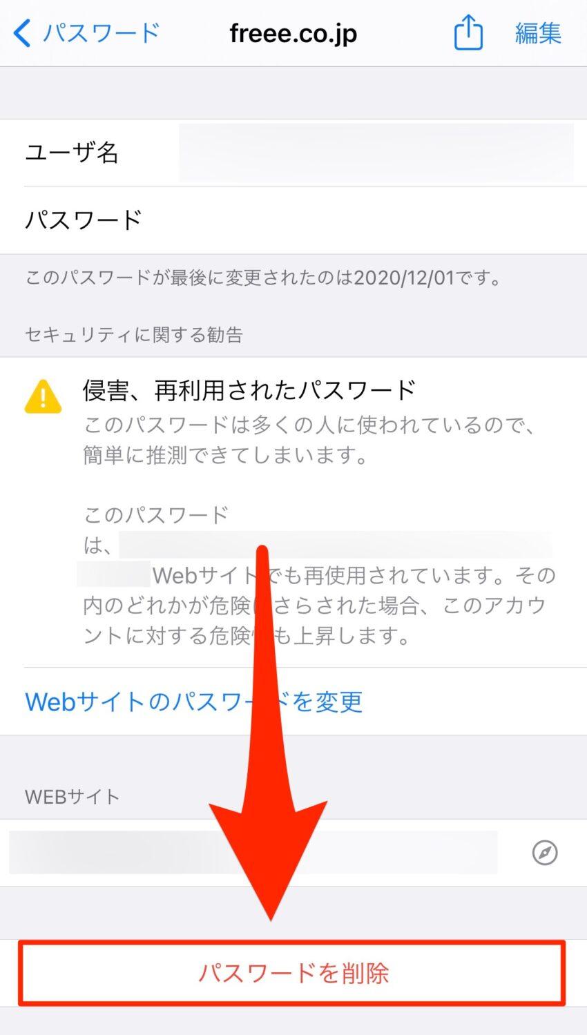 iPhone パスワード削除