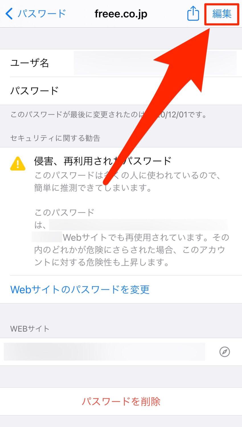 iPhone パスワード編集