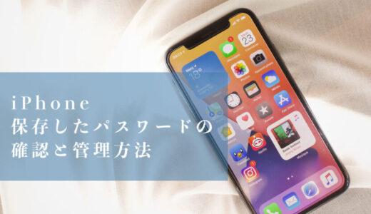 【保存版】iPhone(Safari)で保存したパスワードを確認・編集・削除する方法