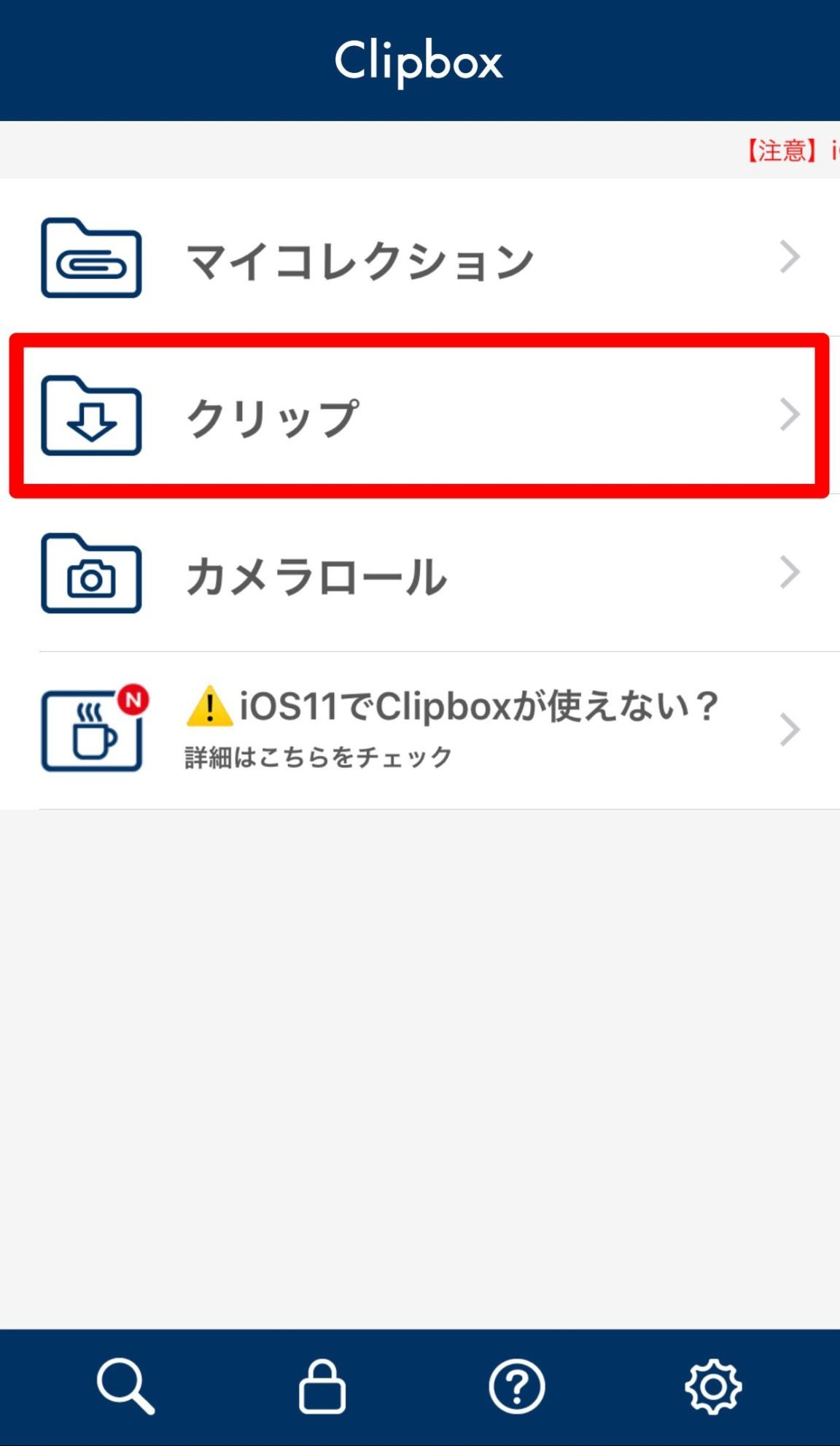 どの動画サイトの動画がClipboxで保存できるかまとめた記事は最後に紹介していますので、参考にしてみてください。