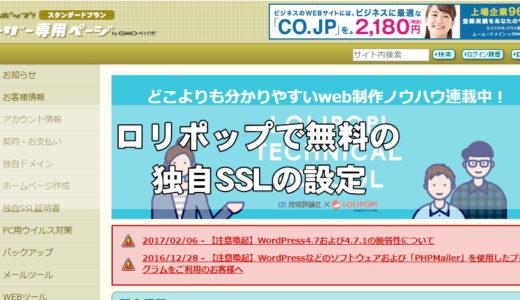 ロリポップレンタルサーバーで無料の独自SSLの設定方法