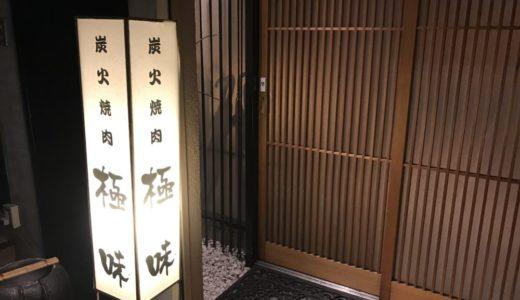 【広島 焼肉】美味しいお肉とカープ選手のサインが楽しめる「炭火焼肉 極味(きわみ)」