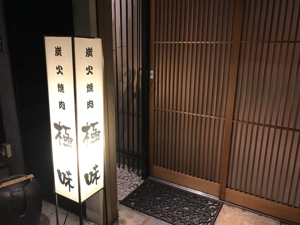 広島のグルメスポット「炭火焼肉 極味(きわみ)」