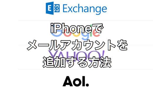 【iOS12最新版】iPhoneでメールアカウントを追加する方法