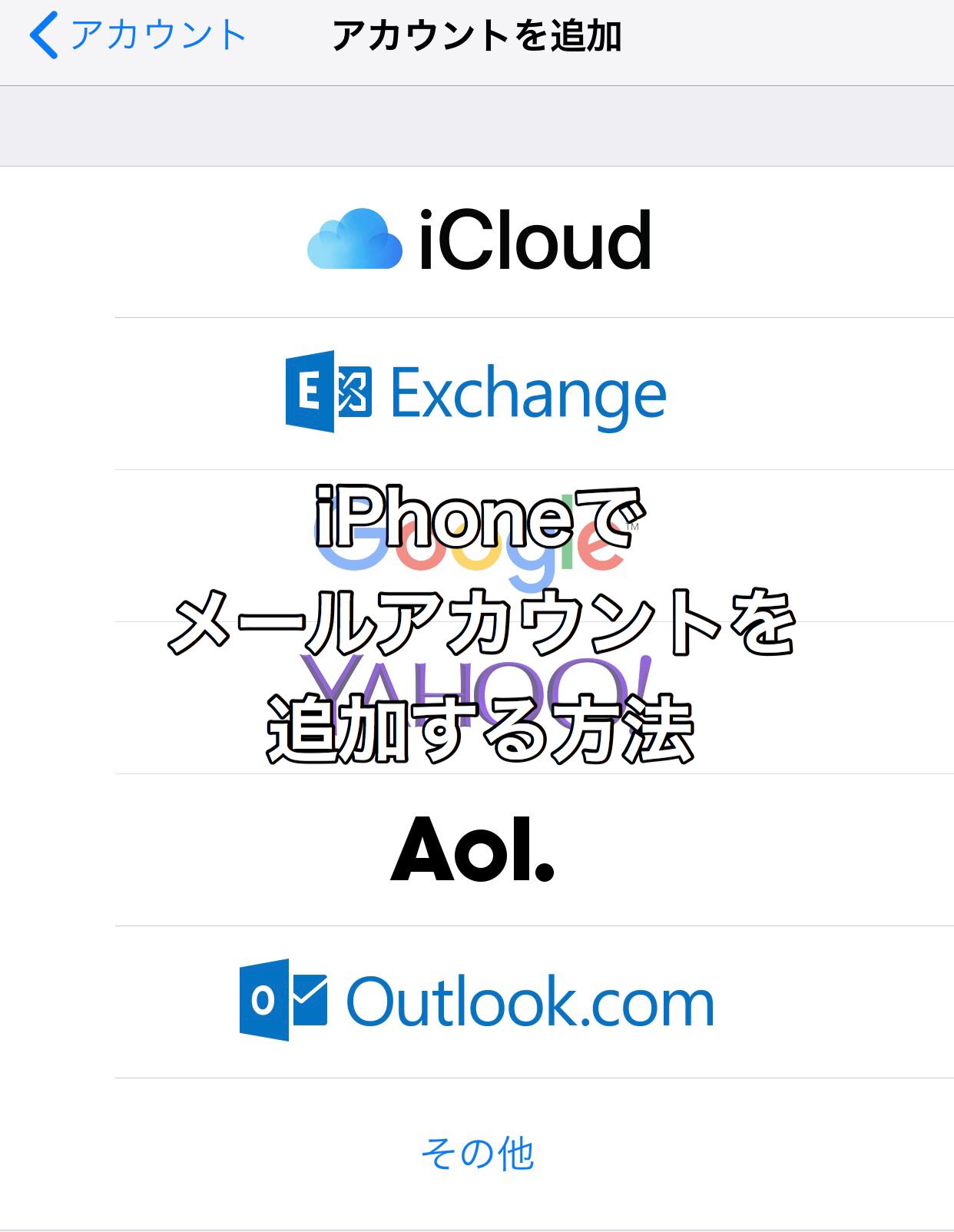 【iOS11版】iPhoneでメールアカウントを追加する方法