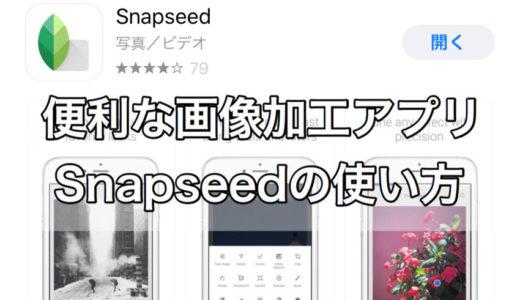 画像加工・修正が簡単にできるおすすめアプリ「Snapseed」の使い方