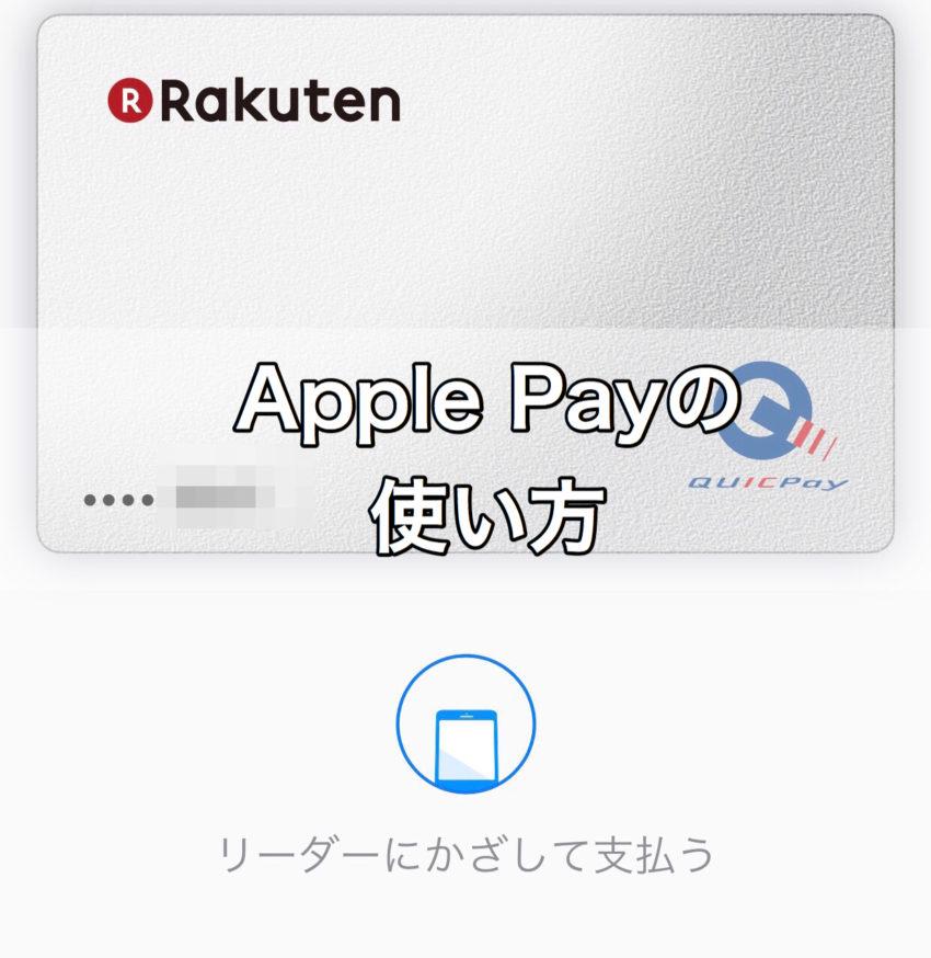 iPhoneの便利な電子ウォレット「Apple Pay」の使い方
