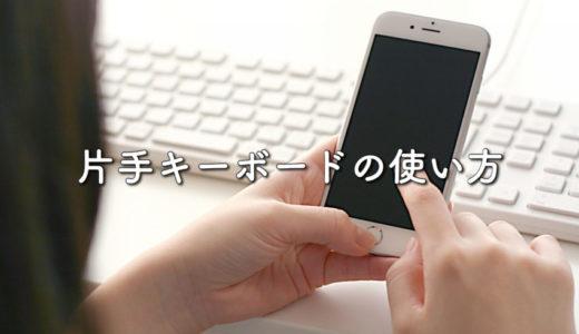 【iPhone便利機能】片手キーボードの使い方|女性や手の小さい人に便利