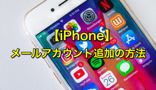 【最新版】iPhoneにメールアドレスを設定してアカウント追加する方法