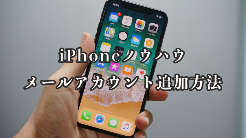 iPhoneメールアカウント追加
