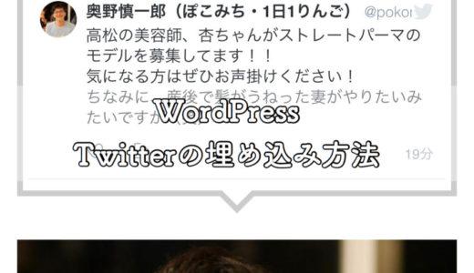 WordPressにTwitterをウィジェットで埋め込む方法