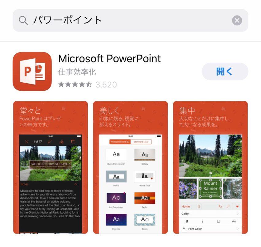 iphoneアプリでpowerpoint パワーポイント を使う方法 ぽこみち日和