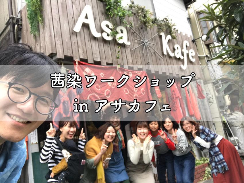 ぽこみちの染物「茜染ワークショップ in アサカフェ」