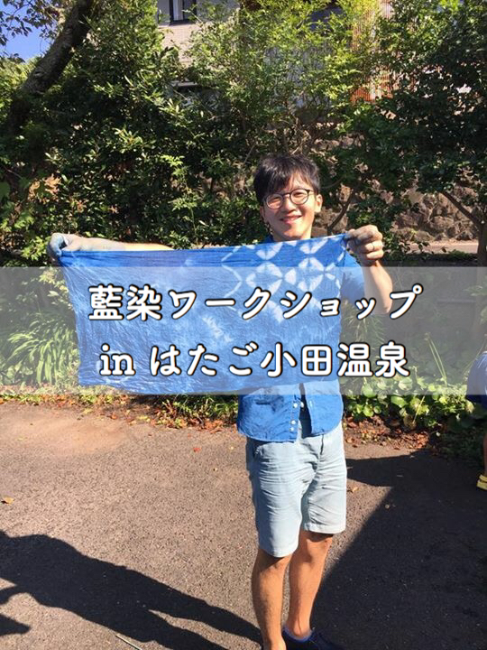 ぽこみちの染物「藍染ワークショップ in はたご小田温泉」