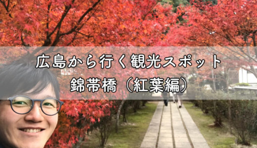 【錦帯橋観光】広島から行く秋のおすすめ紅葉スポット「錦帯橋(紅葉編)」
