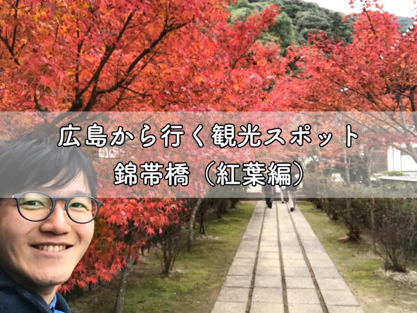 広島から行く観光スポット「錦帯橋(紅葉編)」