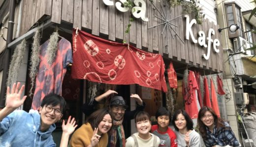【茜染ワークショップ】広島市楠木町にあるAsa Kafe(アサカフェ)でのワークショップ