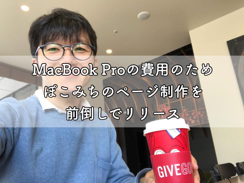 【先着2名】Macの費用を回収するぽこみちのページ制作企画始動!