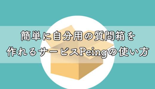 【Peing】質問箱を簡単に作れる便利なサービスの使い方