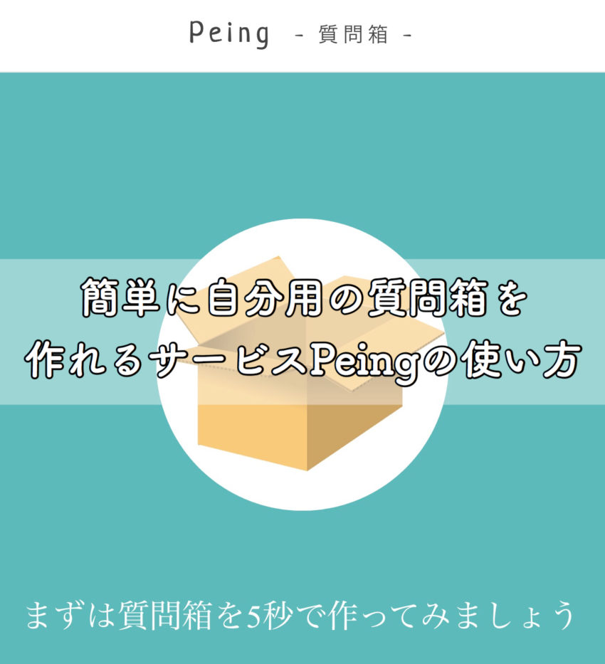 簡単に自分用の質問箱を作れるサービス「Peing」の使い方