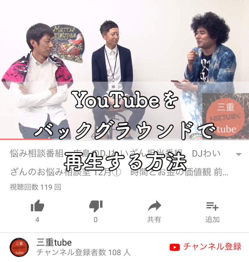 YouTube動画をバックグラウンドで再生する2つの方法