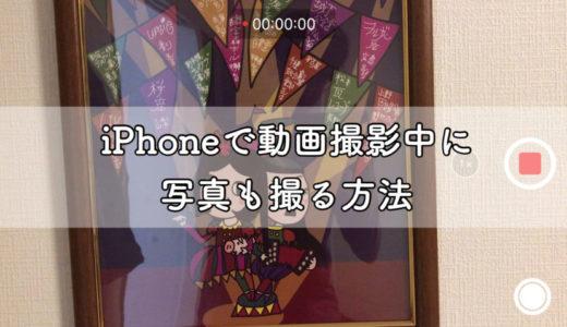 iPhoneで動画撮影中に写真も撮る方法