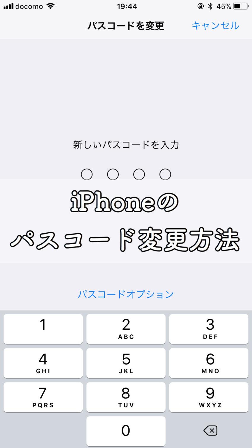 iPhoneのパスコードを変更する方法