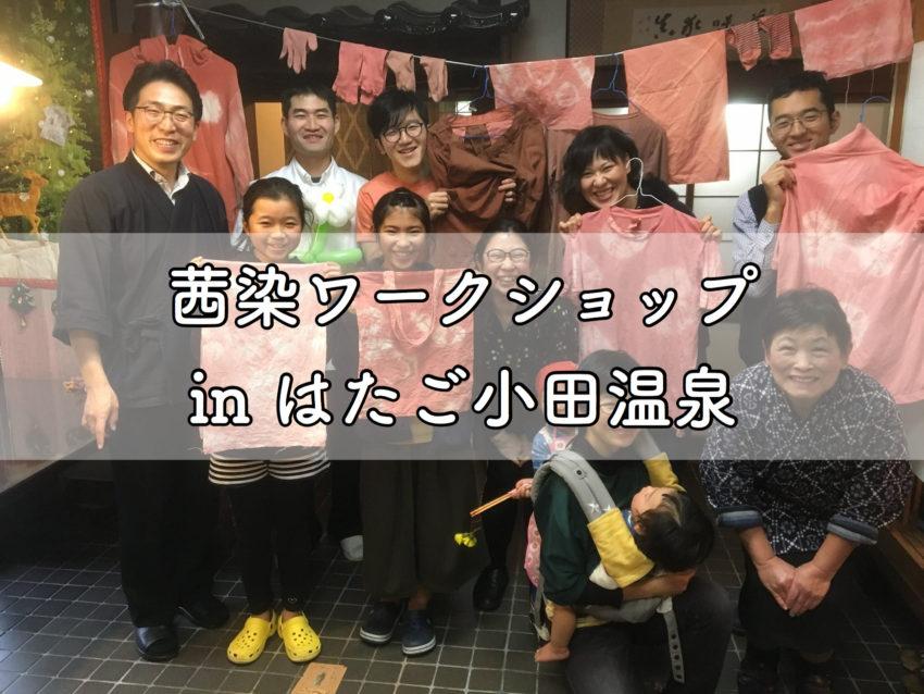 ぽこみちの染物「茜染ワークショップ in はたご小田温泉」