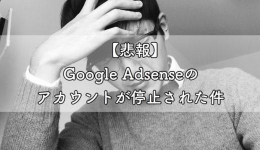 【悲報】Google Adsenseのアカウントが停止された件