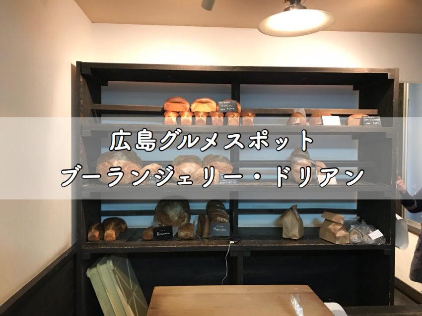 広島のグルメスポット「ブーランジェリー・ドリアン」