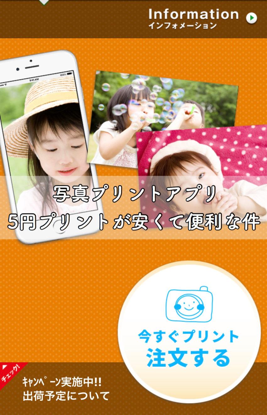写真プリントサービスアプリ「5円プリント」が安くて便利な件