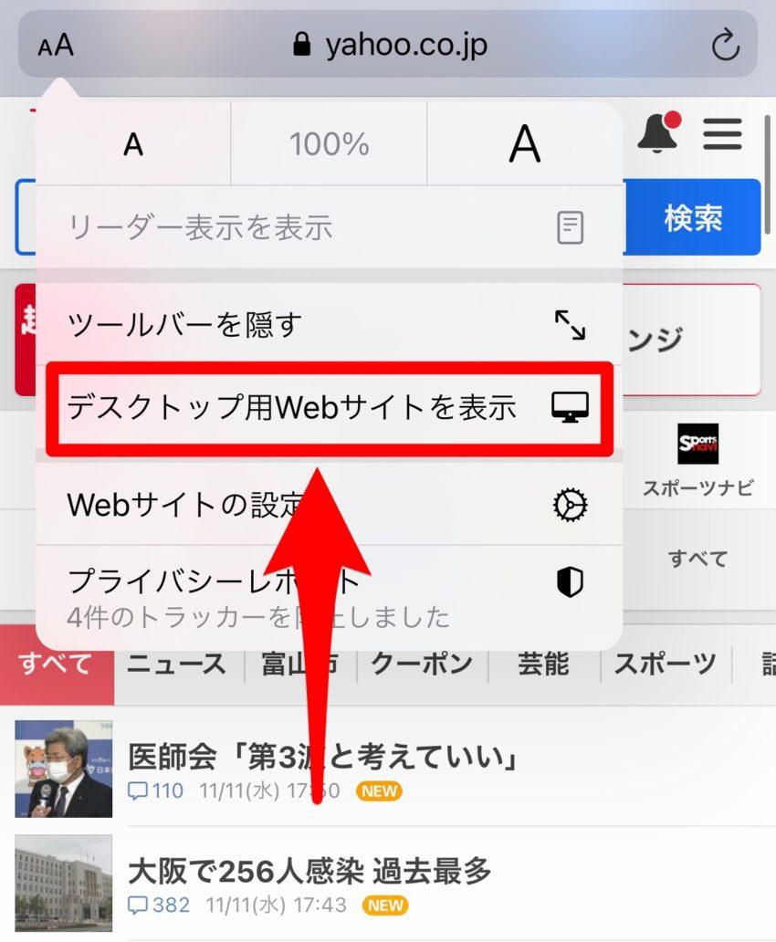 デスクトップページの表示方法