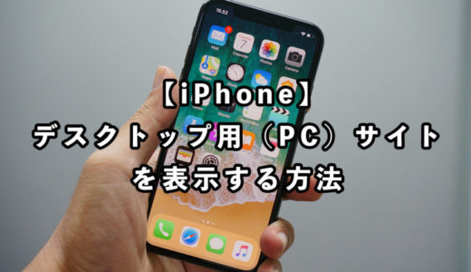 【iPhone便利機能】Safariでデスクトップ用(PC)サイトを表示する方法