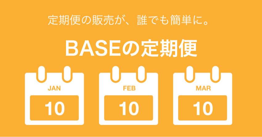 【定期販売】BASEで定期便の商品を販売する方法