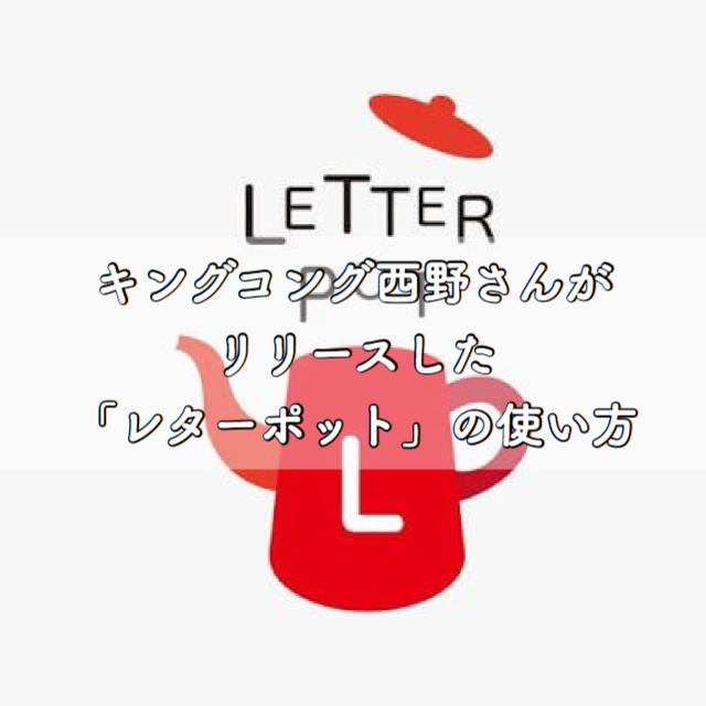 キングコング西野さんがリリースしたレターポット(LetterPot)の使い方