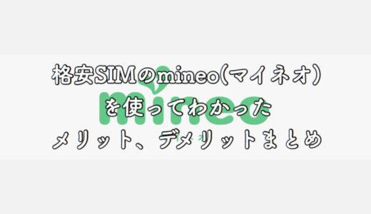 格安SIMのmineo(マイネオ)を使ってわかったメリット、デメリットまとめ