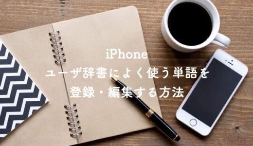【iPhone】ユーザ辞書によく使う単語を登録・編集する方法|Macとも同期で便利