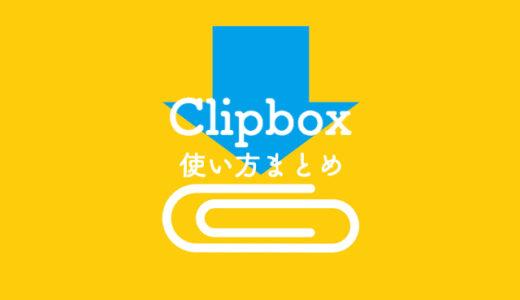 【YouTube動画保存】Clipbox(クリップボックス)の使い方まとめ|動画の保存方法・注意点・設定を解説
