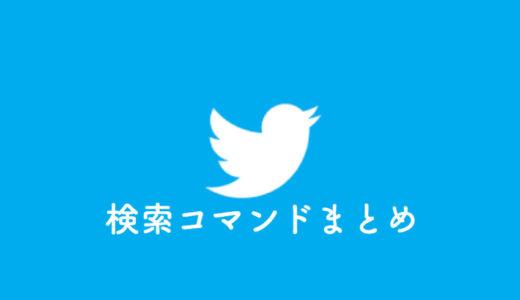 【保存版】知っておくと便利!Twitterの検索機能「検索コマンド」の使い方まとめ