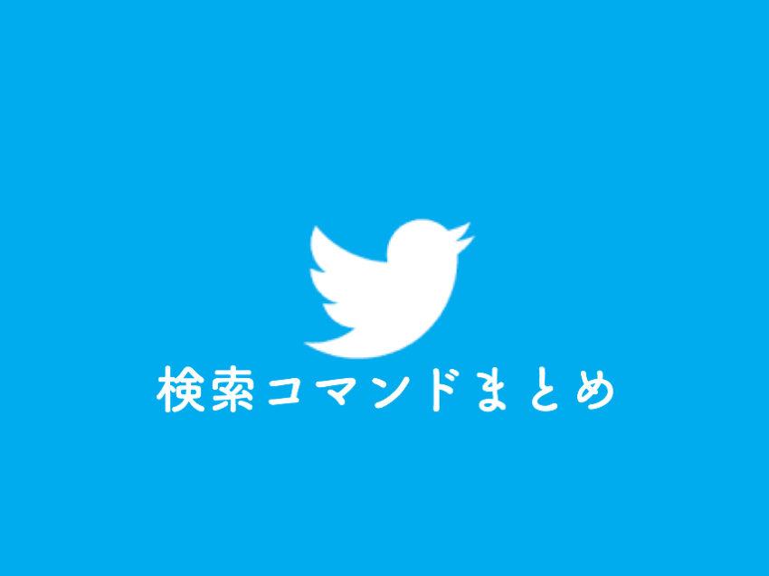 Twitterの便利な検索機能「検索コマンド」の使い方まとめ