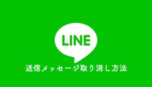 【LINE】送信メッセージの取り消し方法|通知相手の表示等の仕組みまとめ
