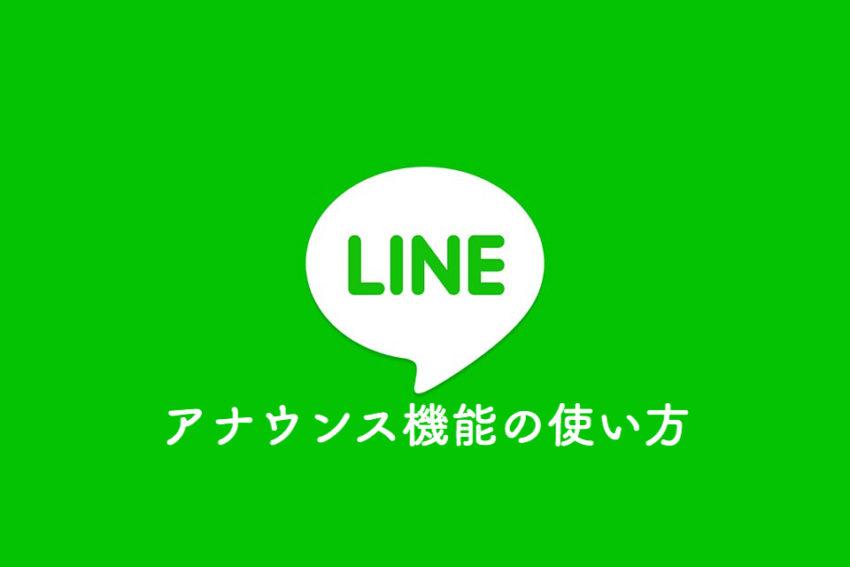 【LINE】アナウンス機能の使い方|メッセージがトップに固定できて便利!