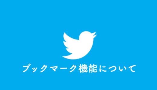 Twitterに「ブックマーク機能」が追加!気になるツイートの保存が便利に。