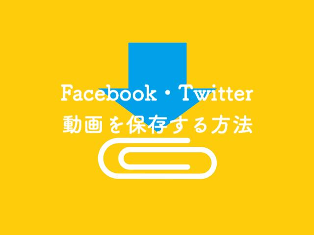 【Twitter、Facebook動画保存】Clipboxを使って動画保存をする方法